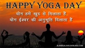 Yoga Shayari in hindi । योगा पर खूबसूरत शायरियां मय फोटो के