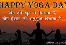 yoga-shayari-in-hindi