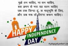 Happy Independence Day Shayari in Hindi