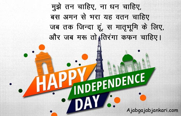 Happy Independence Day Shayari in Hindi