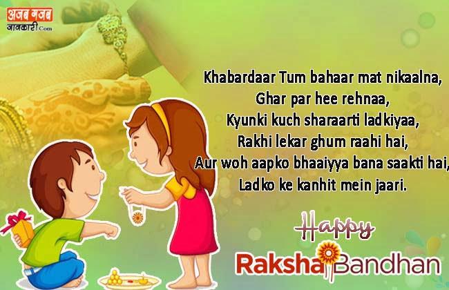 raksha bandhan images2018