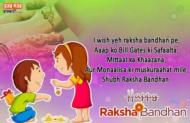 raksha bandhan imageswith quotes