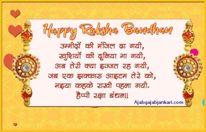 raksha bandhan sms