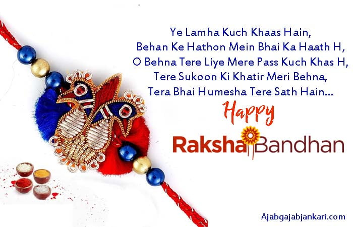 raksha bandhan wishes sms in hindi
