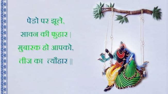 Happy-Teej-Quotes-Wishes-SMS-In-Hindi-English-4