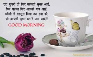 Good morning shayari in hindi for friends । गुड मार्निंग शायरी