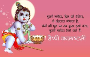Shri Krishna janmashtami wishes in hindi (कृष्ण जन्माष्टमी विशेस) ।  Janmashtami Shayari, SMS,Massages, Wallpaper in hindi