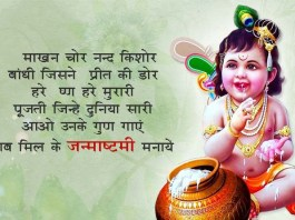 happy krishnashtami images