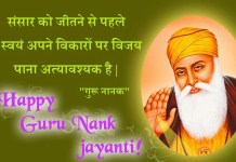 Happy Guru Nanak Jayanti