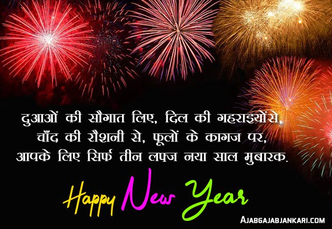 happy new year text message