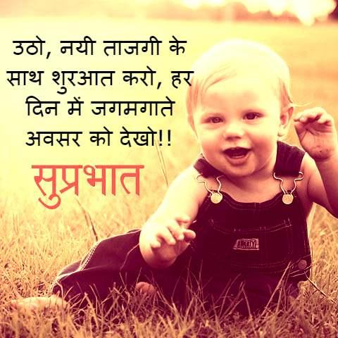 love good morning shayari in hindi