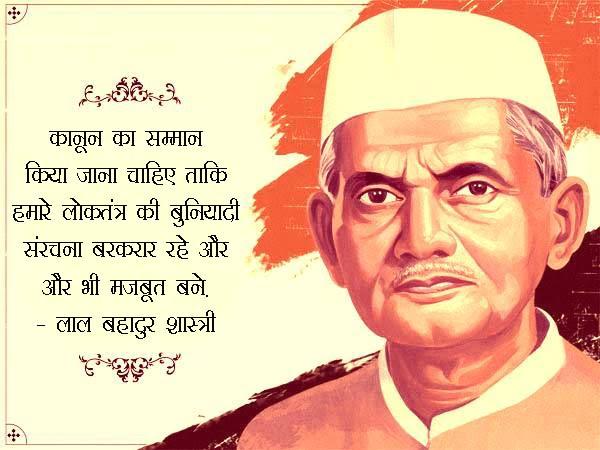 Lal Bahadur Shastri slogans in hindi