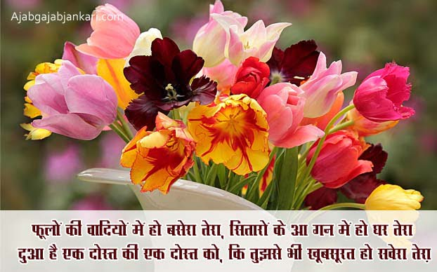 good morning love shayari image