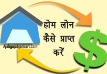 home loan process in hindi