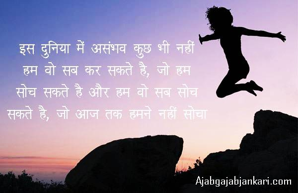 quotes on youth power in hindi