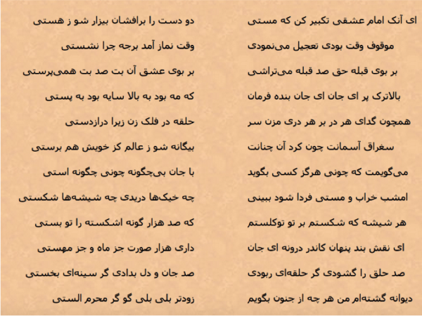 Rumi's Poetry in Persian, Ghazal 2933 (copied from Ganjoor.net)