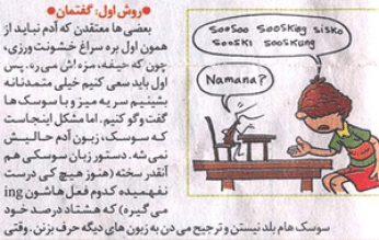 300px-Iran_Azeri_Cartoon