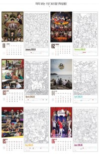 infinity-challenge-muhan-dojeon-2016-official-calendar-diary-preview-01