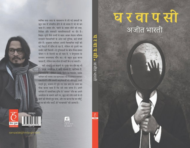 Ghar Wapasi cover backcover