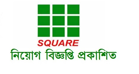 You are currently viewing Square Job Circular 2021