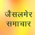 jaisalmer news