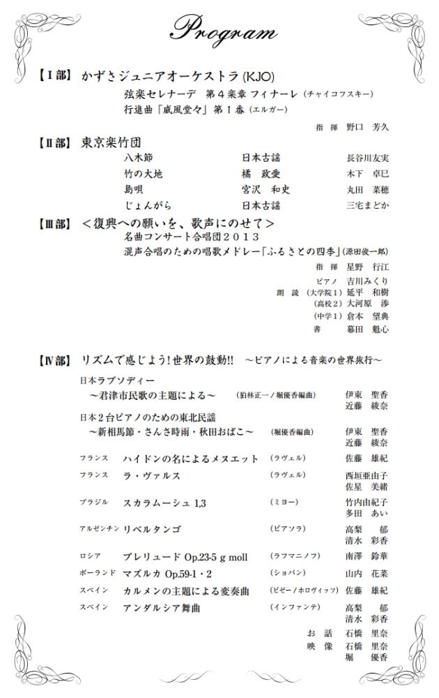 20130802ongaku02