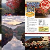 やっぱ紅葉っていいな。亀山湖フォトコン結果発表!