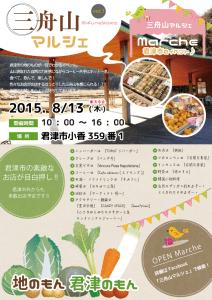 20150813mifune01