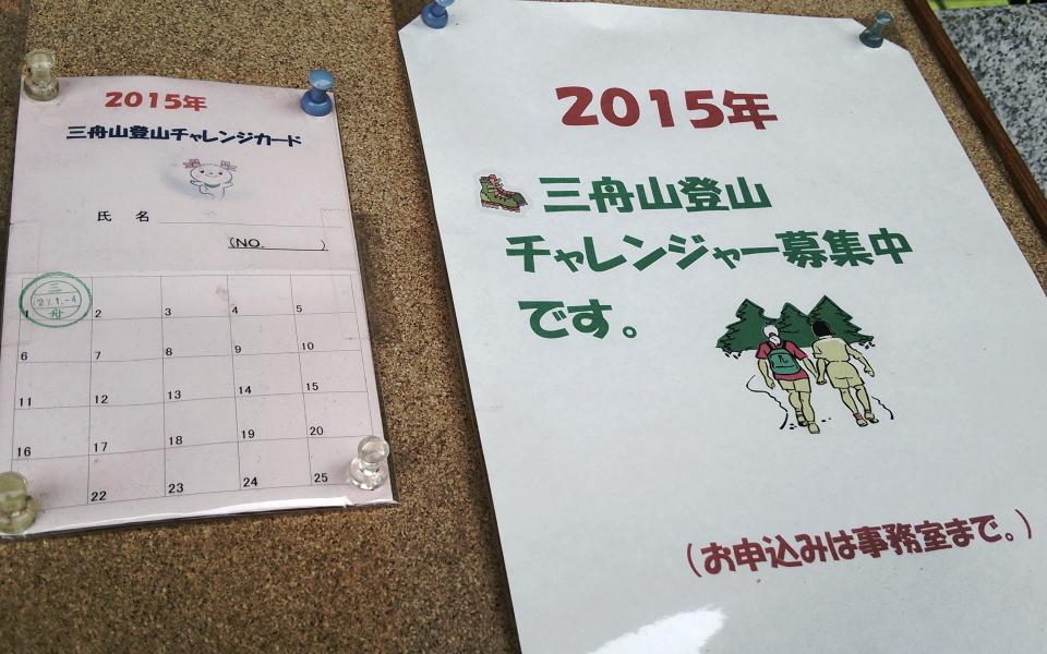 20151202mifune15