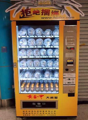 World Strange Vending Machines