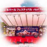 ネパールフェスティバルは日本にいることを忘れます(*_*)