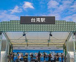 上野公園に台湾駅が出没⁉️『TAIWAN PLUS』
