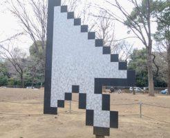 上野公園巨大カーソル