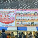 おかちまちパンダ広場『シタマチ・ラーメンフェスティバル』でラーメン食べられず😰