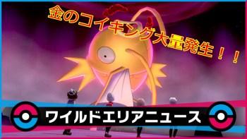 【ポケモン剣盾】ワイルドエリアに金のコイキングが大量発生中!!1月4日までの期間限定!