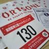 【大会】葛西臨海公園ナイトランニングに初チャレンジ!
