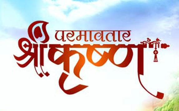 Download Paramavatar Shri Krishna - June 16th, 2017 | Watch Full ...