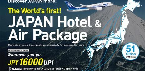 日本國內旅遊 怎麼玩最划算?交通住宿省錢整理(以東京到大阪為例)
