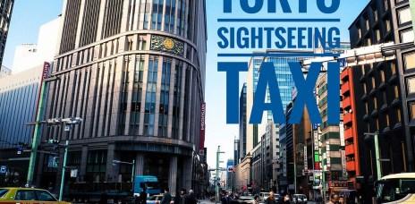 東京⎮日本觀光計程車心得與比較 客製化旅遊行程