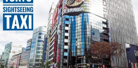 東京⎮搭日本觀光計程車玩6小時 體驗東京下町風情