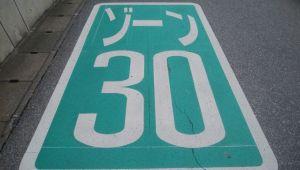 ゾーン30、標識