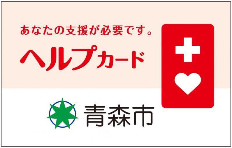 青森県のヘルプカード