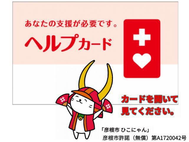 滋賀県のヘルプカード