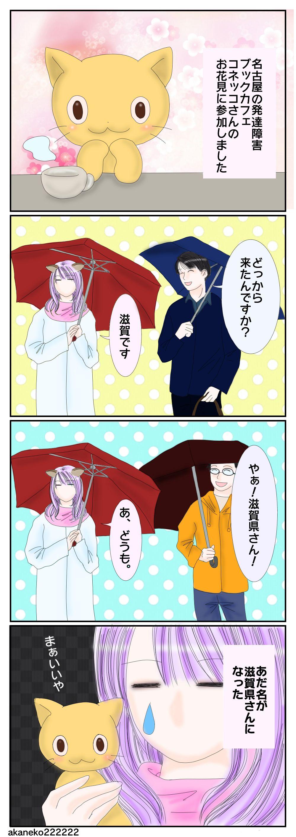 名古屋の発達障害ブックカフェco-necco(コネッコ)さんのお花見に参加した時の四コマ漫画
