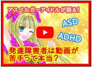 動画が苦手な発達障害者のYouTube