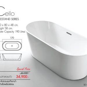 อ่างอาบน้ำลอยตัว รุ่น Cello