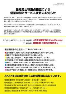 20210401_営業時間短縮要請_お知らせ