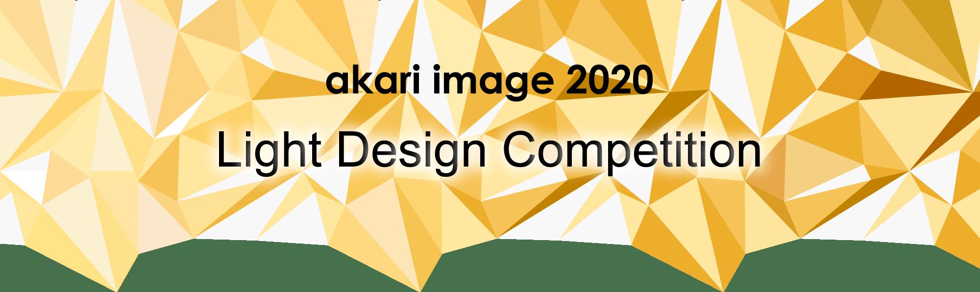 ライトデザインコンペティションのロゴ