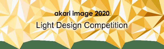 照明器具デザインコンペのライトデザインコンペティションロゴ