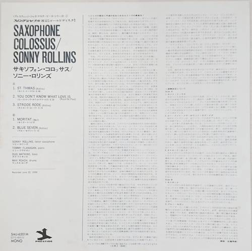 Sonny Rollins / Saxophone Colossus (ソニー・ロリンズ/サキソフォン・コロッサス